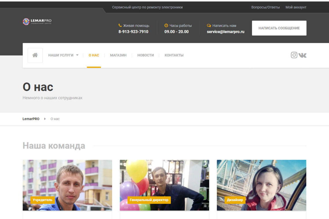 lemarpro.ru