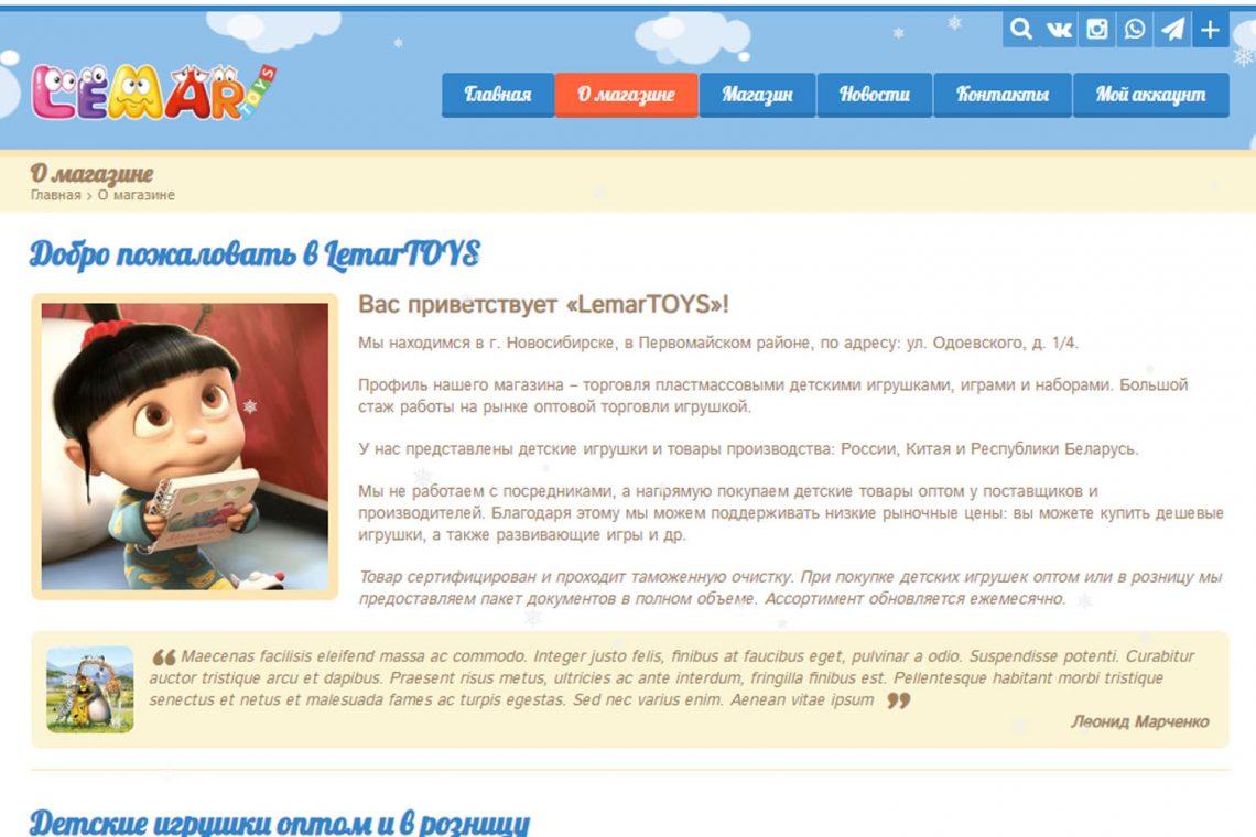 lemartoys.ru