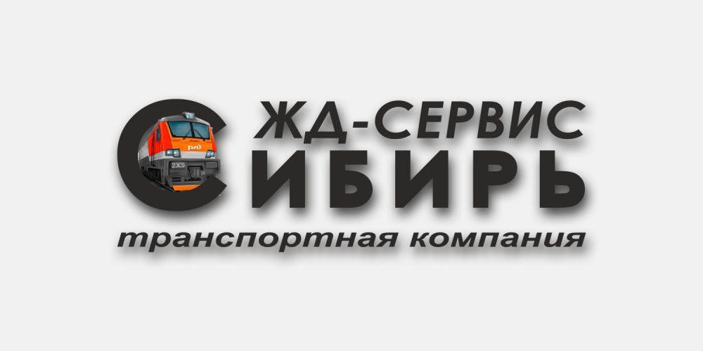 "ЖД-СЕРВИС ""Сибирь"""