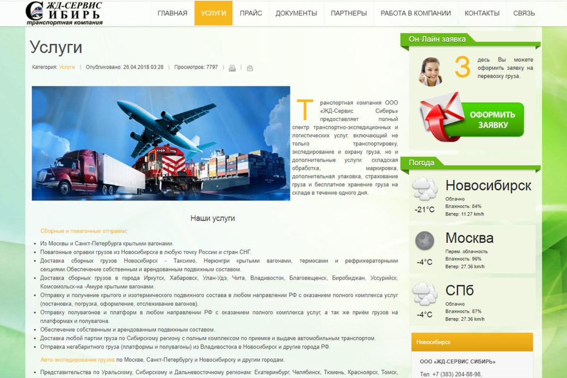 zhd-ss.ru